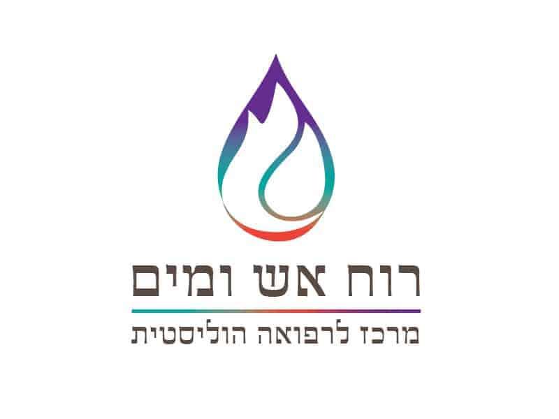 אש רוח ומים - מרכז לרפואה הוליסטית