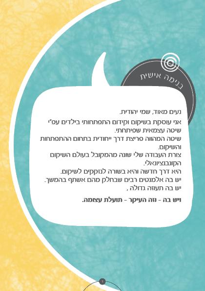 פרוספקט לדפוס יהודית בלוי2