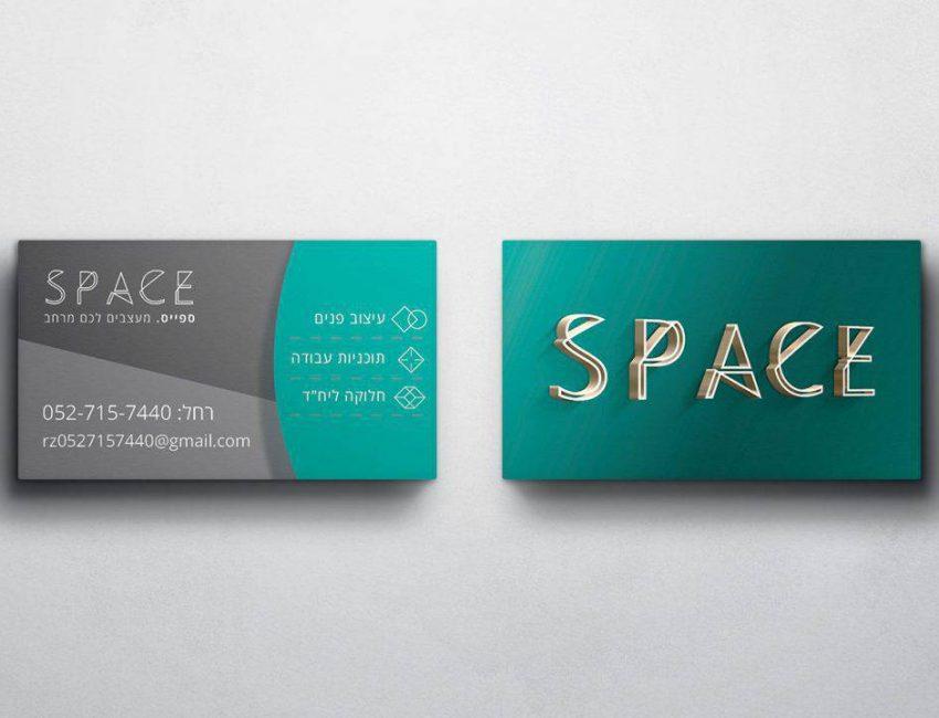 כרטיס-ביקור-ספייס-הדמיה