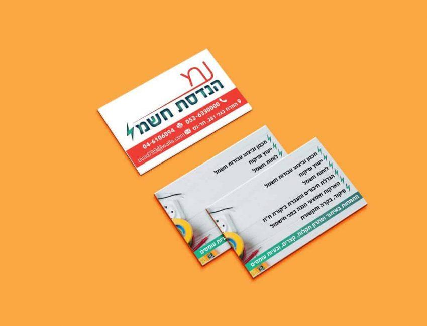 מוקאפ_כרטיס_ביקור_דו_צדדי_ליד_עלים